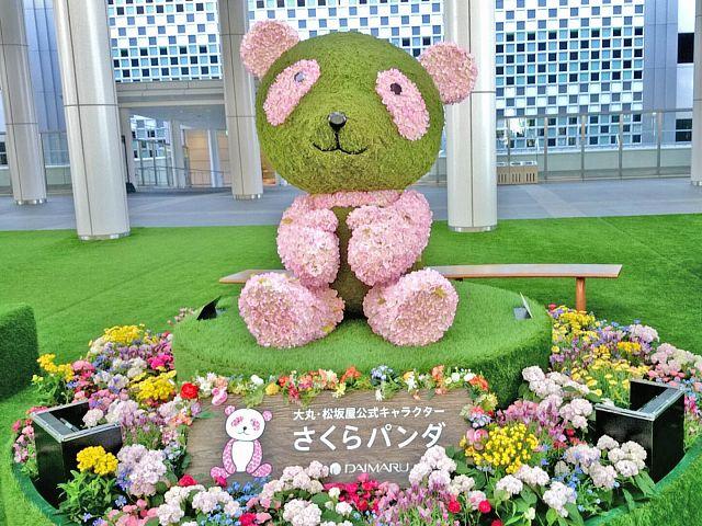 大丸・松坂屋公式キャラクター「さくらパンダ」