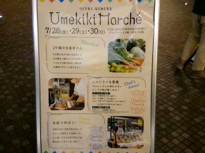 UmekikiMarche