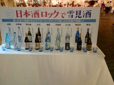日本酒ロックで雪見酒
