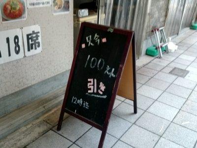 12時までは100円引きだそうですよ