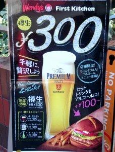 何気にビールもあります