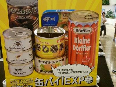 缶パイ!EXPO2017