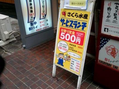 サービスランチは500円