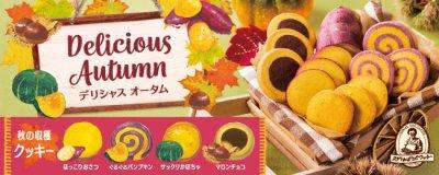 秋の特選クッキー