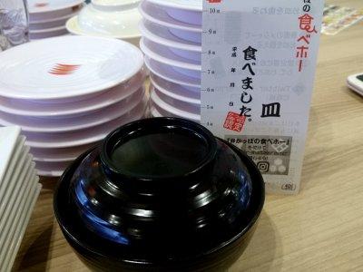 お寿司16皿と赤だし