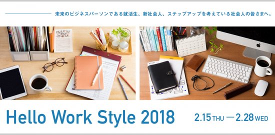 Hello Work Style 2018