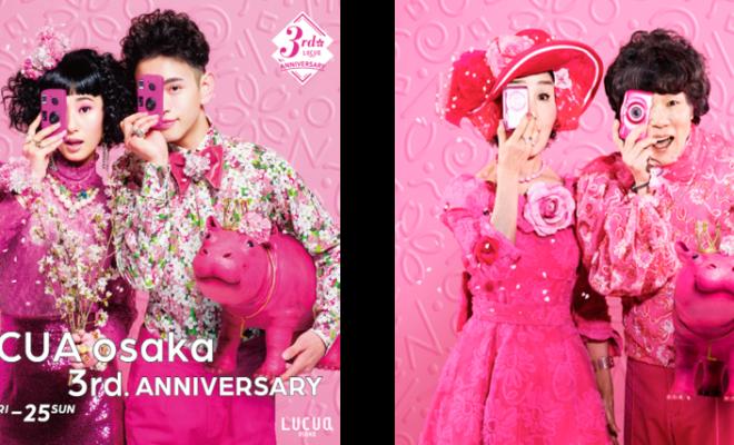 ルクア大阪3周年記念イベント