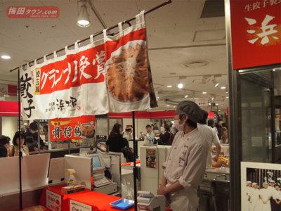 浜餃子店舗