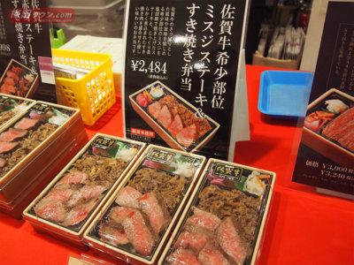ミスジステーキ&すき焼き弁当