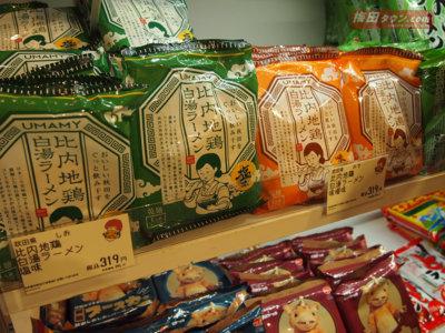 比内地鶏ラーメンシリーズ