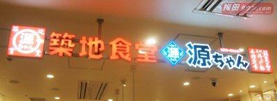 源ちゃん食堂