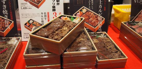 佐賀牛カルビ焼肉弁当