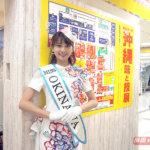 ミス沖縄2018コバルトブルー