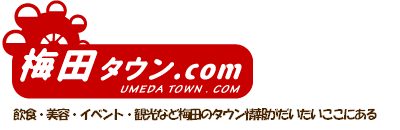 梅田タウン.com